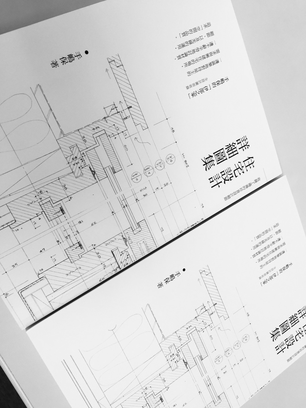 cover「住宅設計詳細圖集」