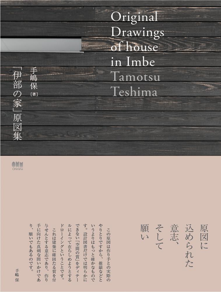 伊部の家・原図集